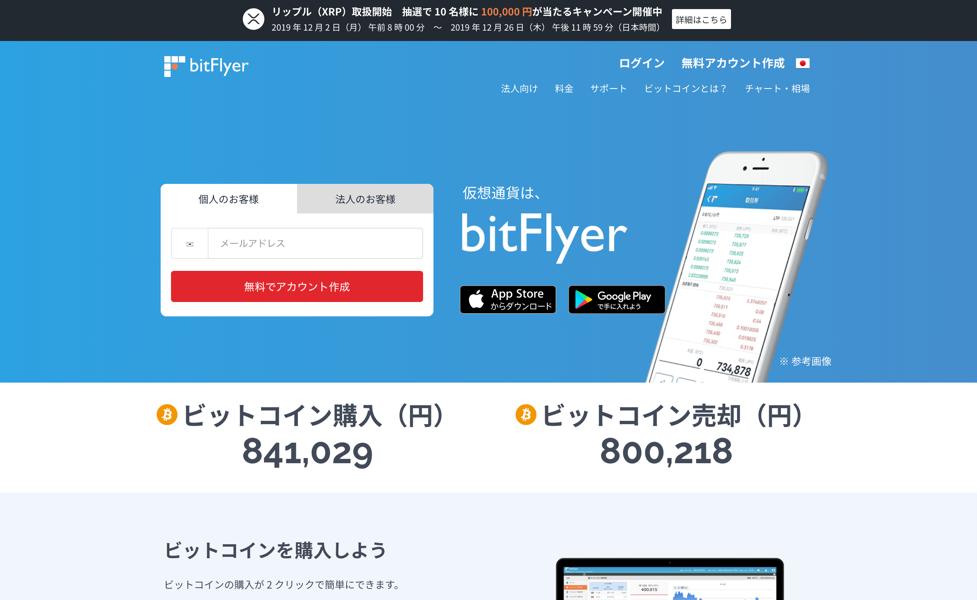 BitFlyer ビットフライヤー 仮想通貨の購入 販売所 取引所