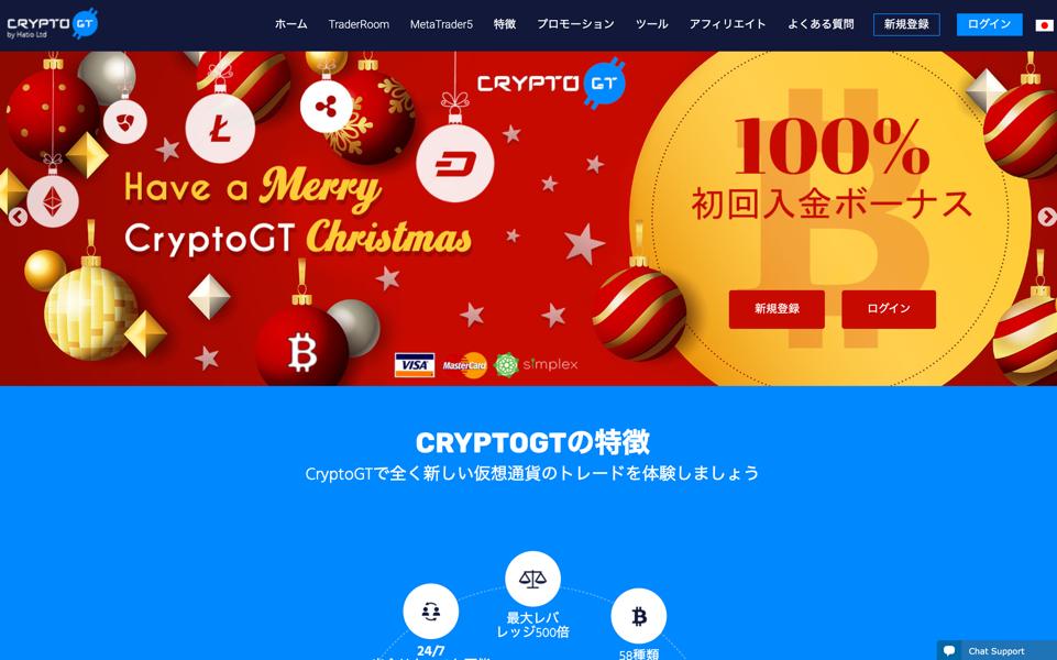 CryptoGT 仮想通貨FX取引所