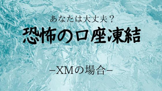 XM口座凍結