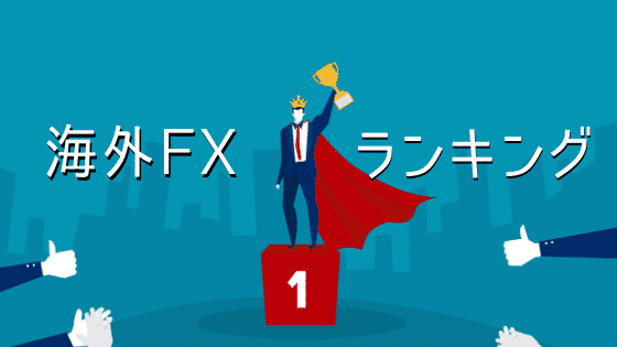 海外FX ランキング