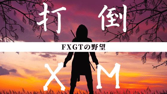 FXGT-打倒XM