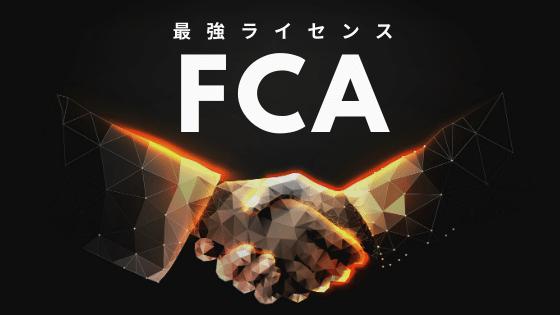 信頼のFCA