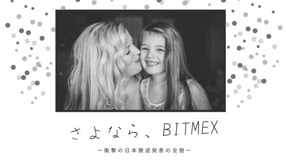 さよなら、BITMEX