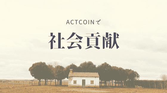 actcoin 社会貢献