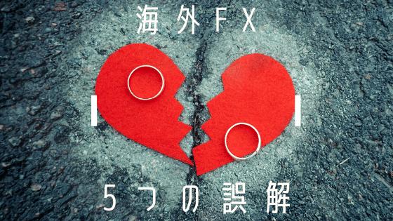 海外FX誤解