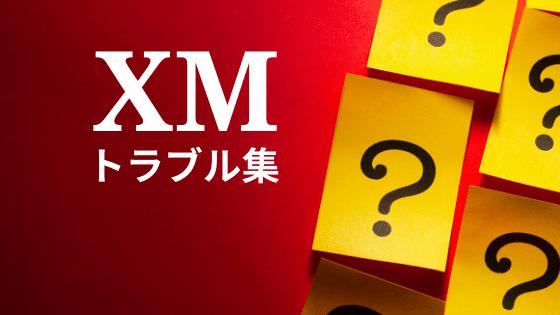 XMトラブル集