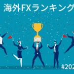 海外FXおすすめランキング2021年版|人気26社を網羅