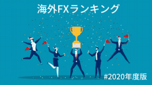 海外FXおすすめランキング2021年6月版|人気27社を網羅