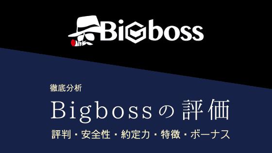 Bigbossの評価