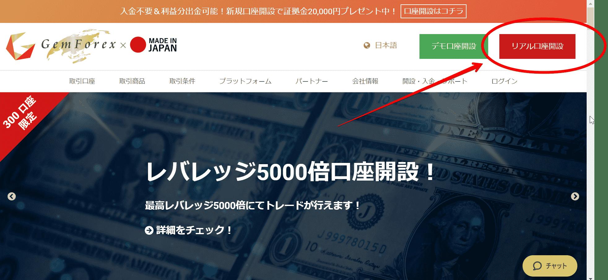 仮想通貨FXの口座開設ボーナスとは?2種類のボーナスと取引所別のキャンペーンを紹介 - Bitterzコラム