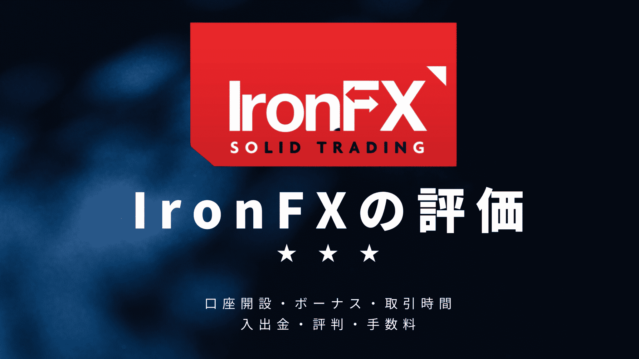 IronFXの評価 口座開設・ボーナス・取引時間・入出金・評判・手数料