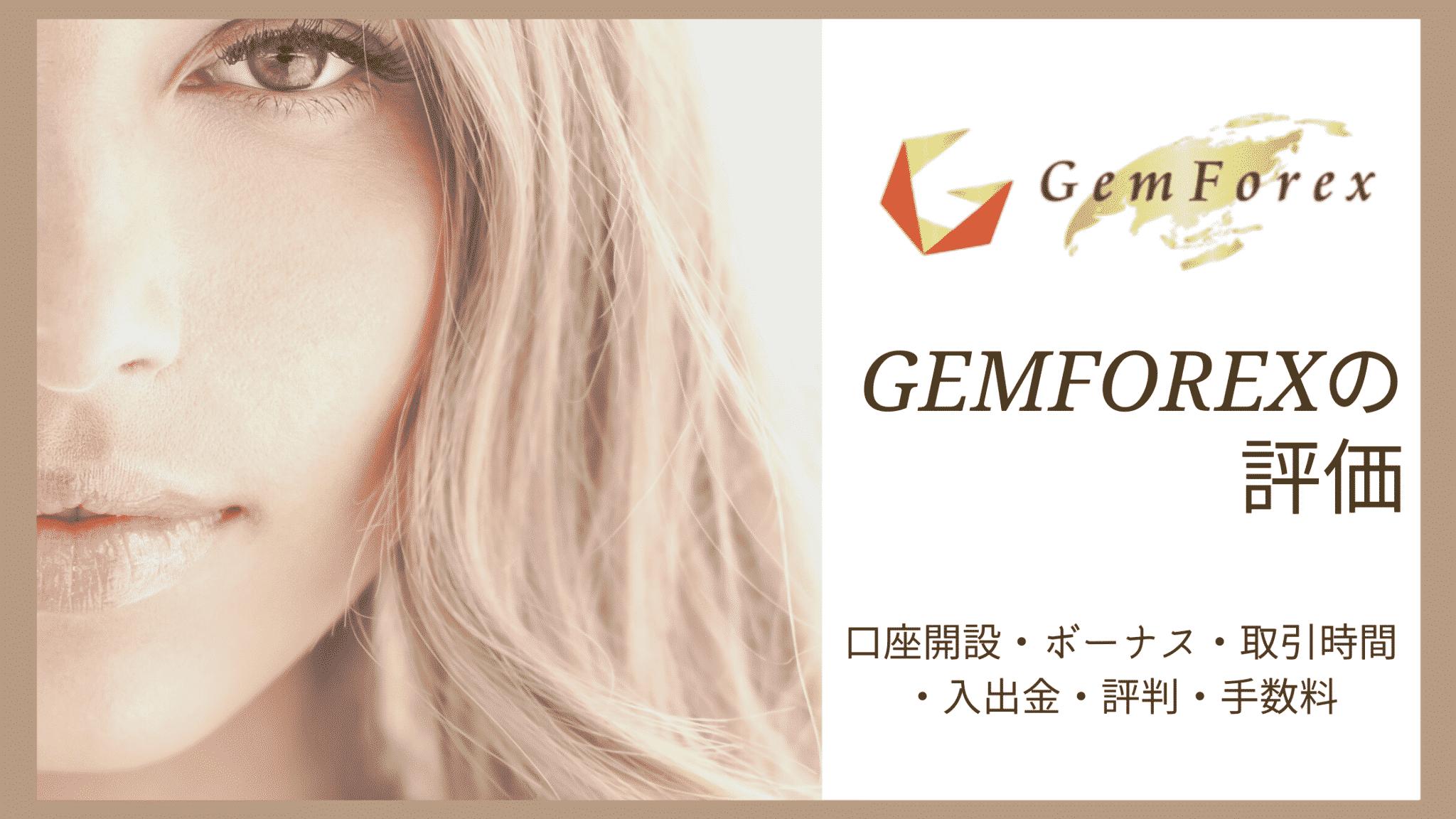 GEMFOREX|口座開設・ボーナス・取引時間・入出金・評判・手数料