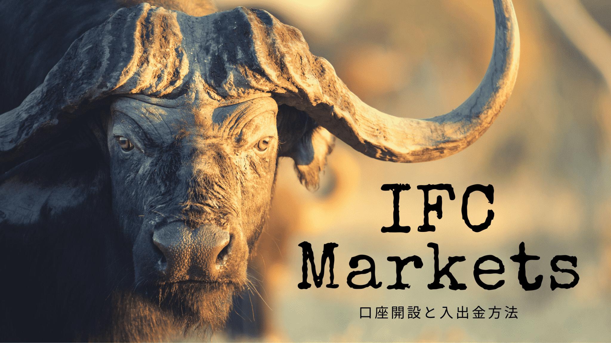 ifc marketsの口座開設と入出金方法