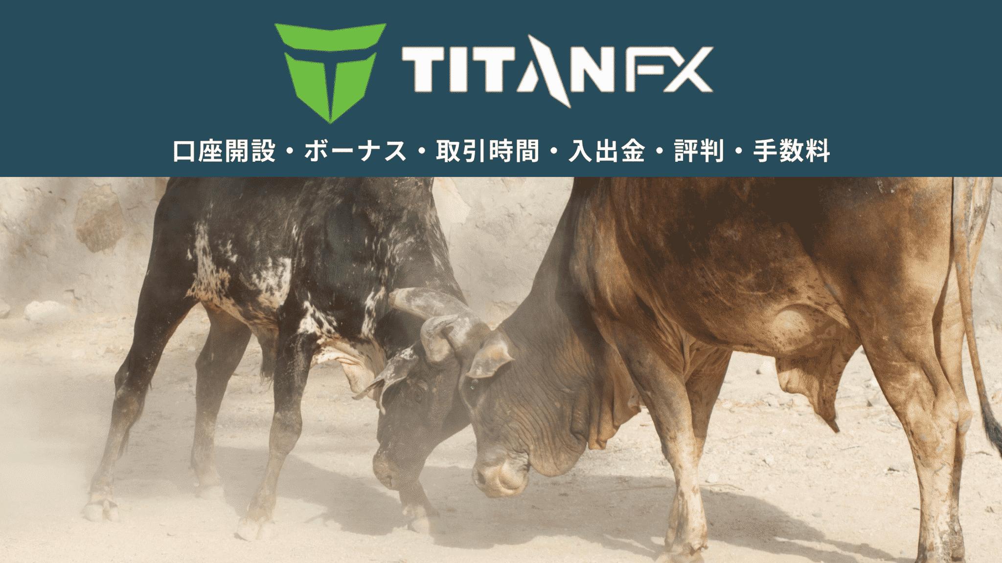 TitanFX|口座開設・ボーナス・取引時間・入出金・評判・手数料
