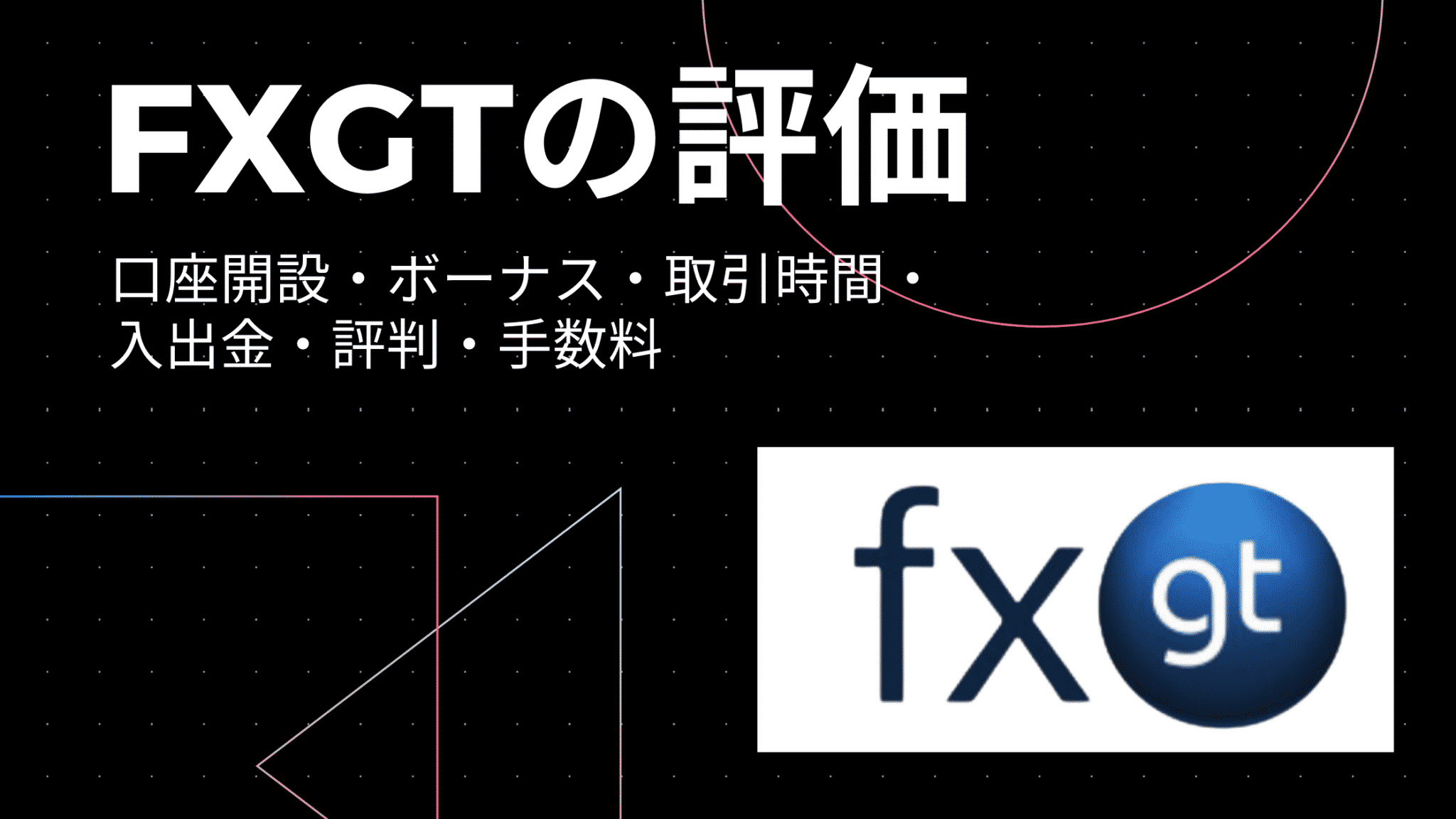 FXGTの評価