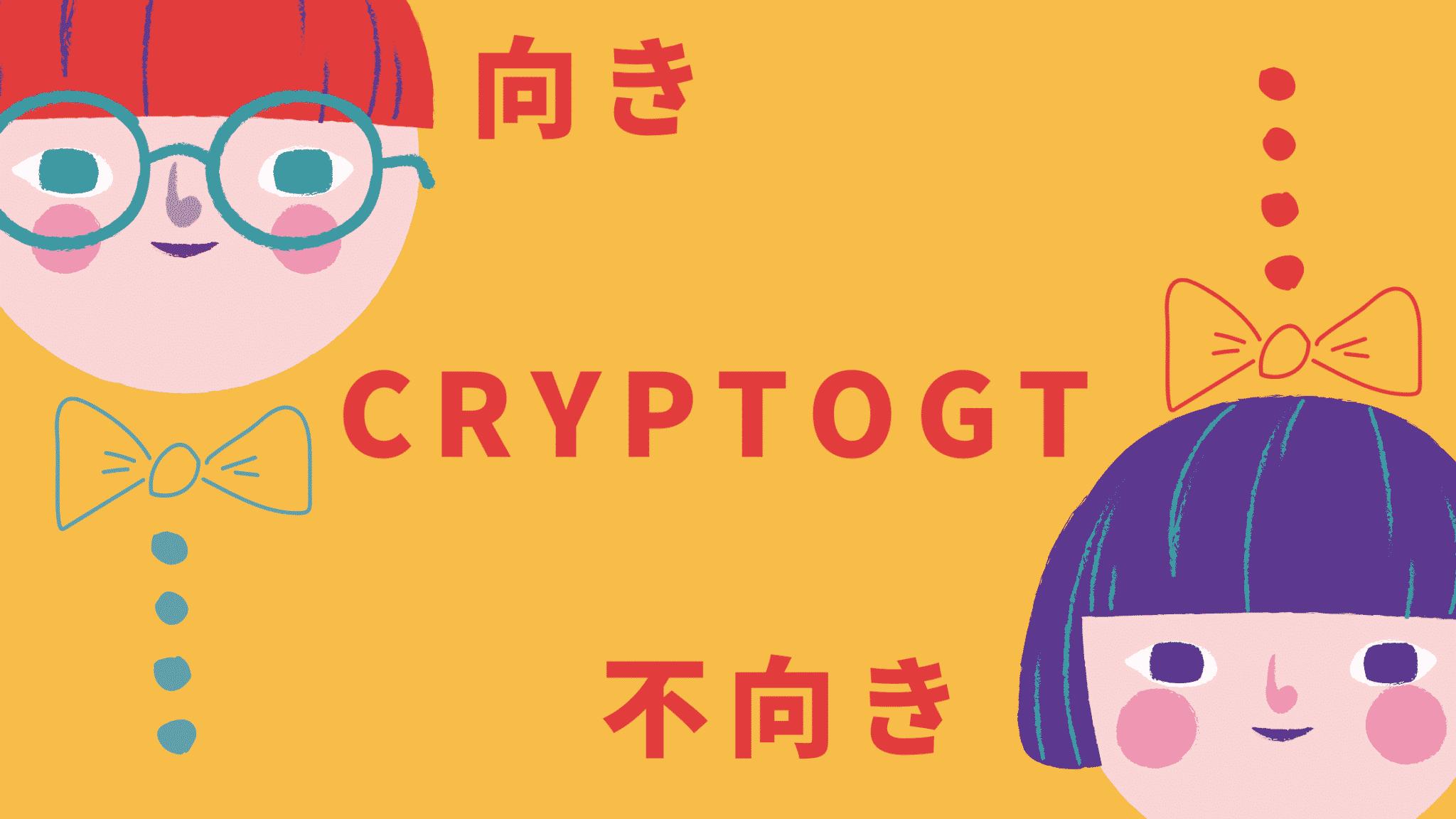 crypto gt 向き不向き