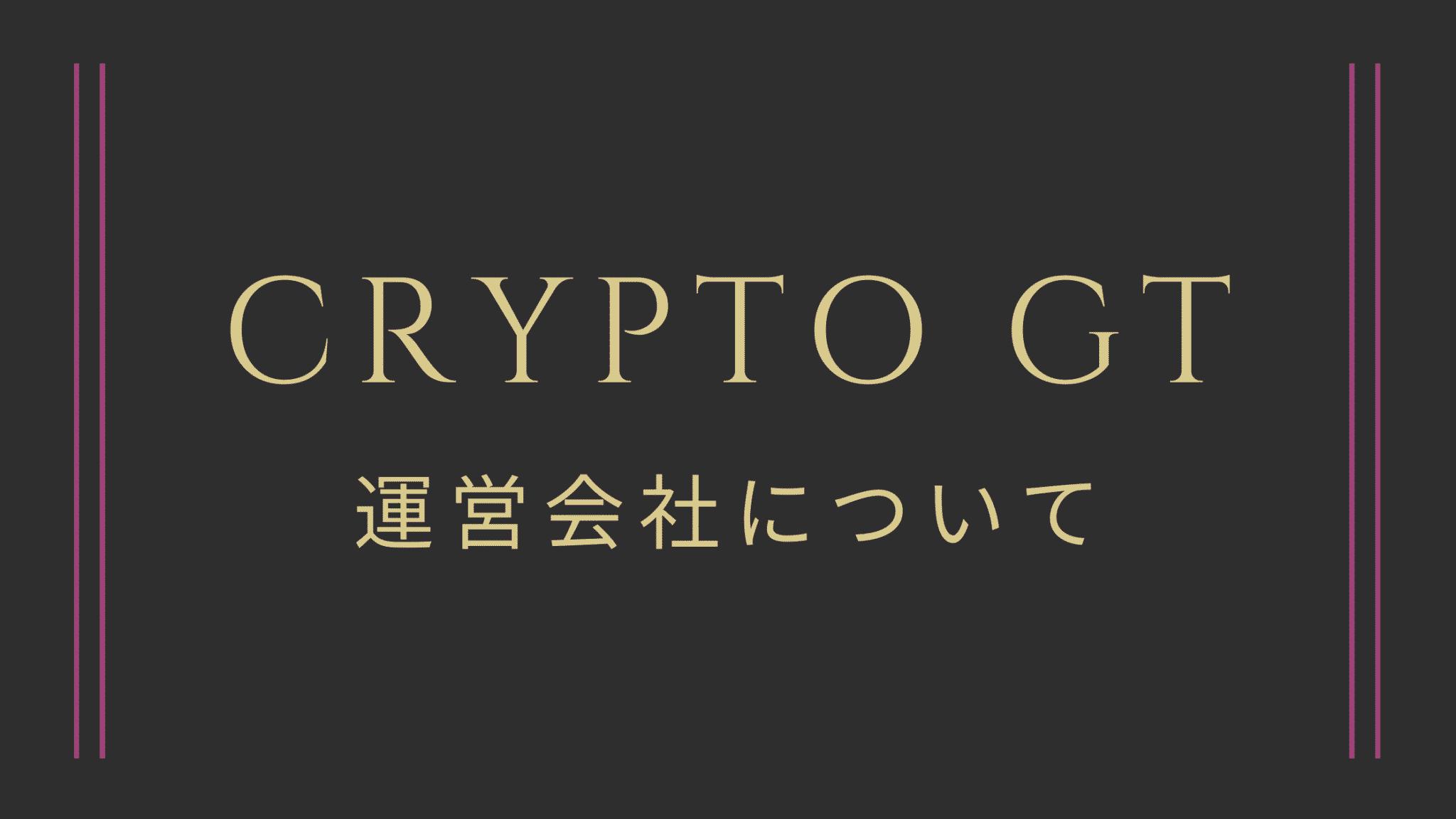 crypto gt 運営会社
