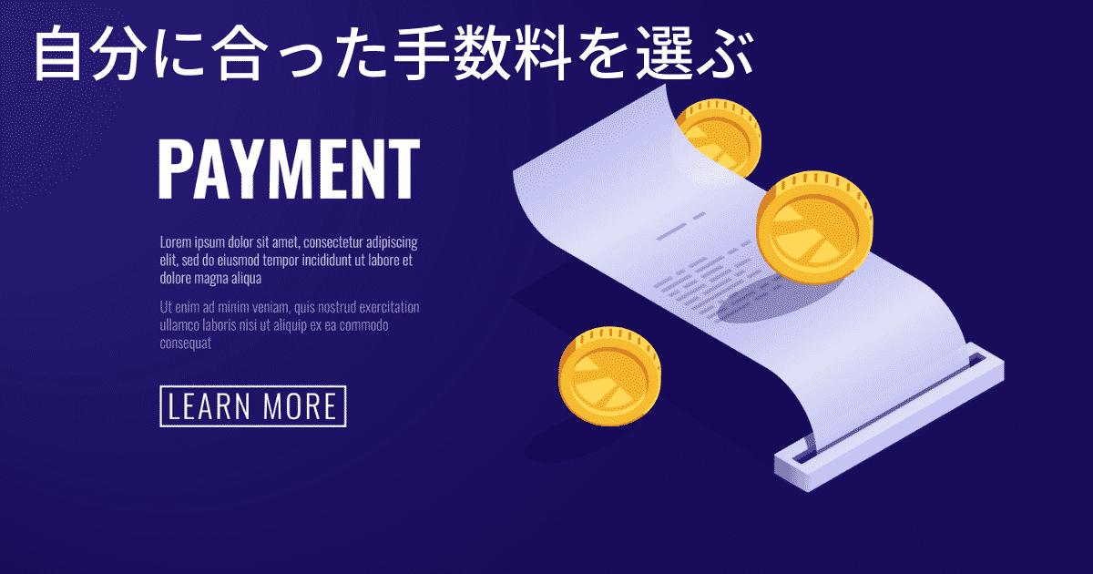 【アイキャッチ】手数料で決める!自分に合った仮想通貨取引所