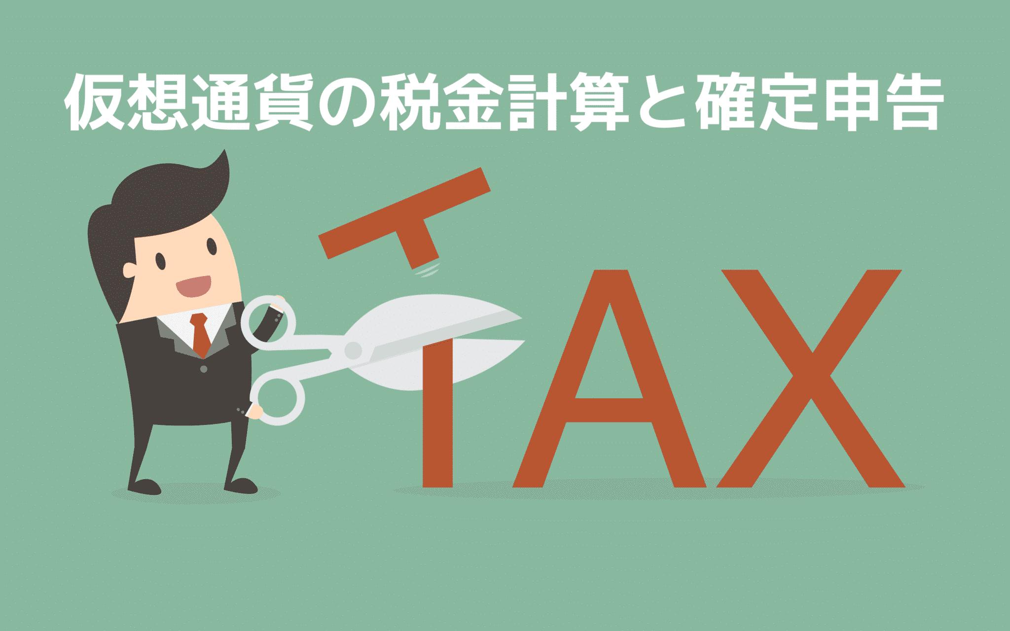 【アイキャッチ】仮想通貨で税金がかかる?サラリーマンの確定申告と税金計算