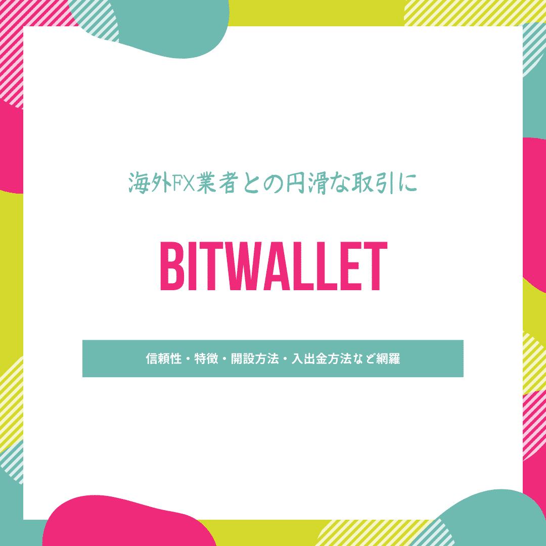 Bitwallletの特徴・使用方法【完全網羅】