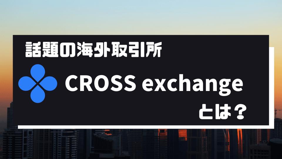クロスエクスチェンジの特徴・口座開設方法|話題の海外取引所を徹底調査