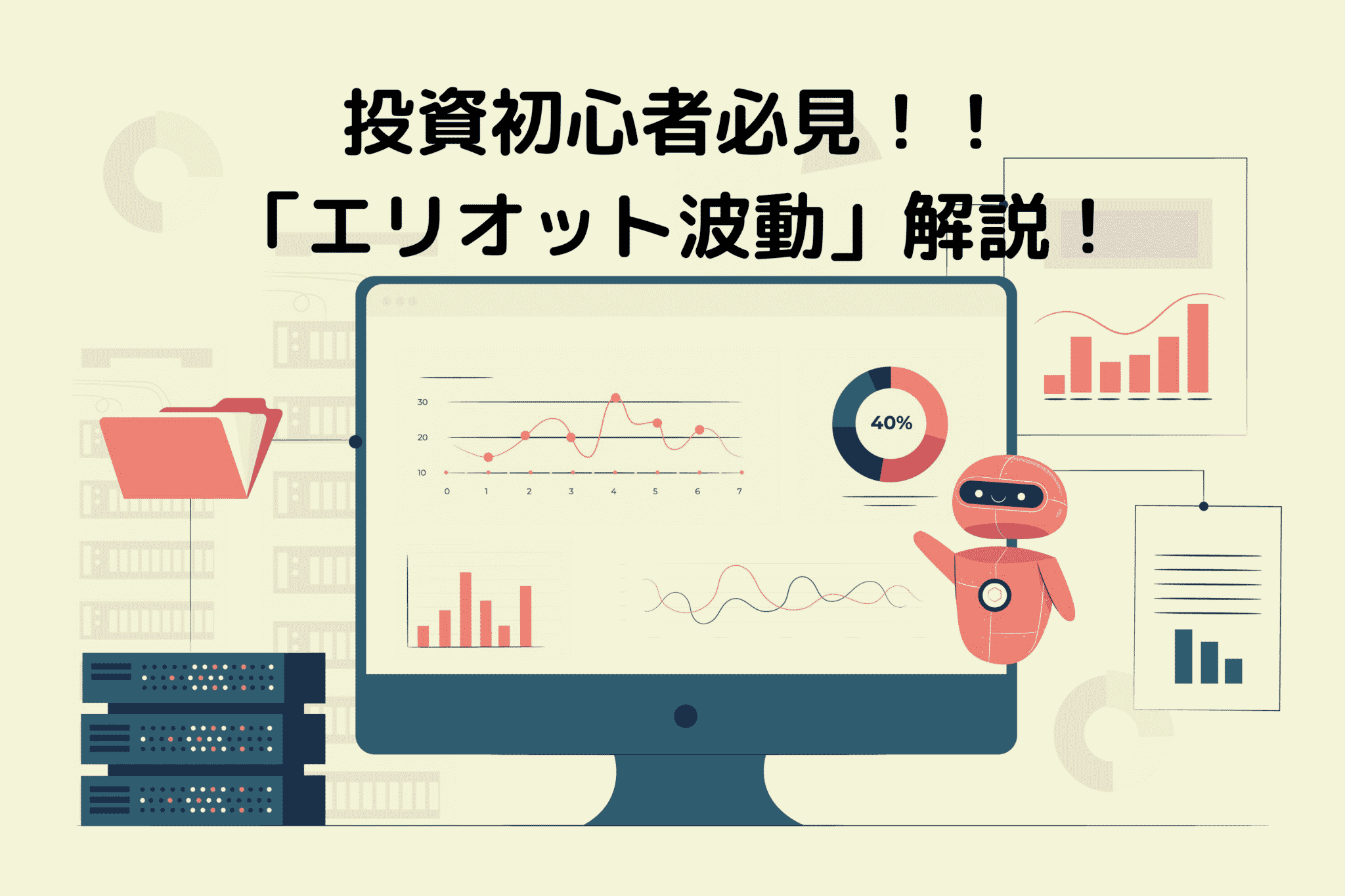 【アイキャッチ】エリオット波動?仮想通貨初心者におすすめのテクニカル分析