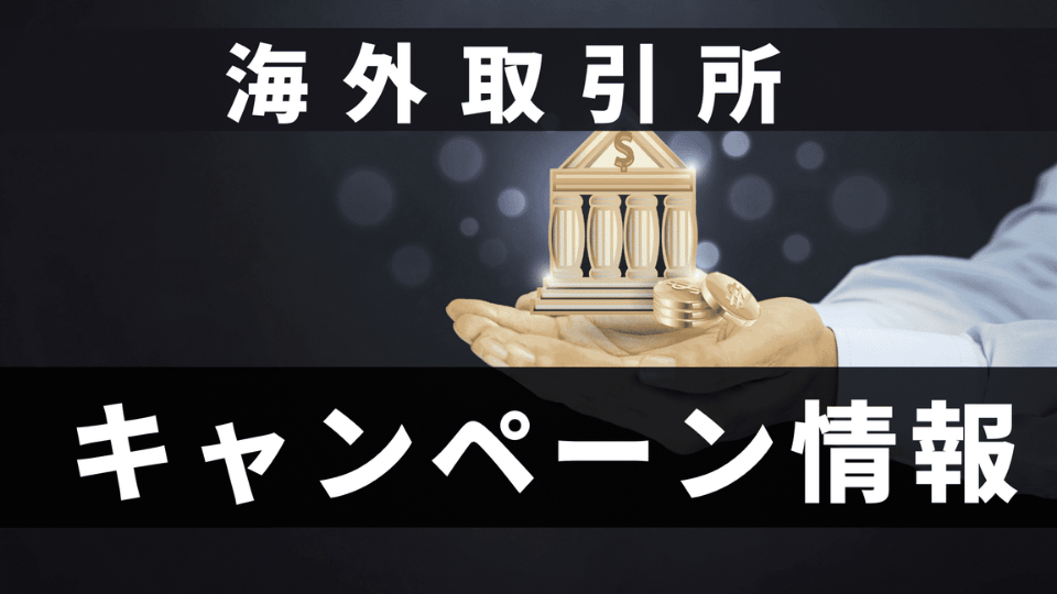 海外取引所の仮想通貨キャンペーン情報まとめ【2021年2月最新】