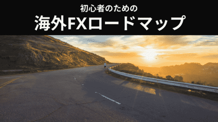 海外FXロードマップ