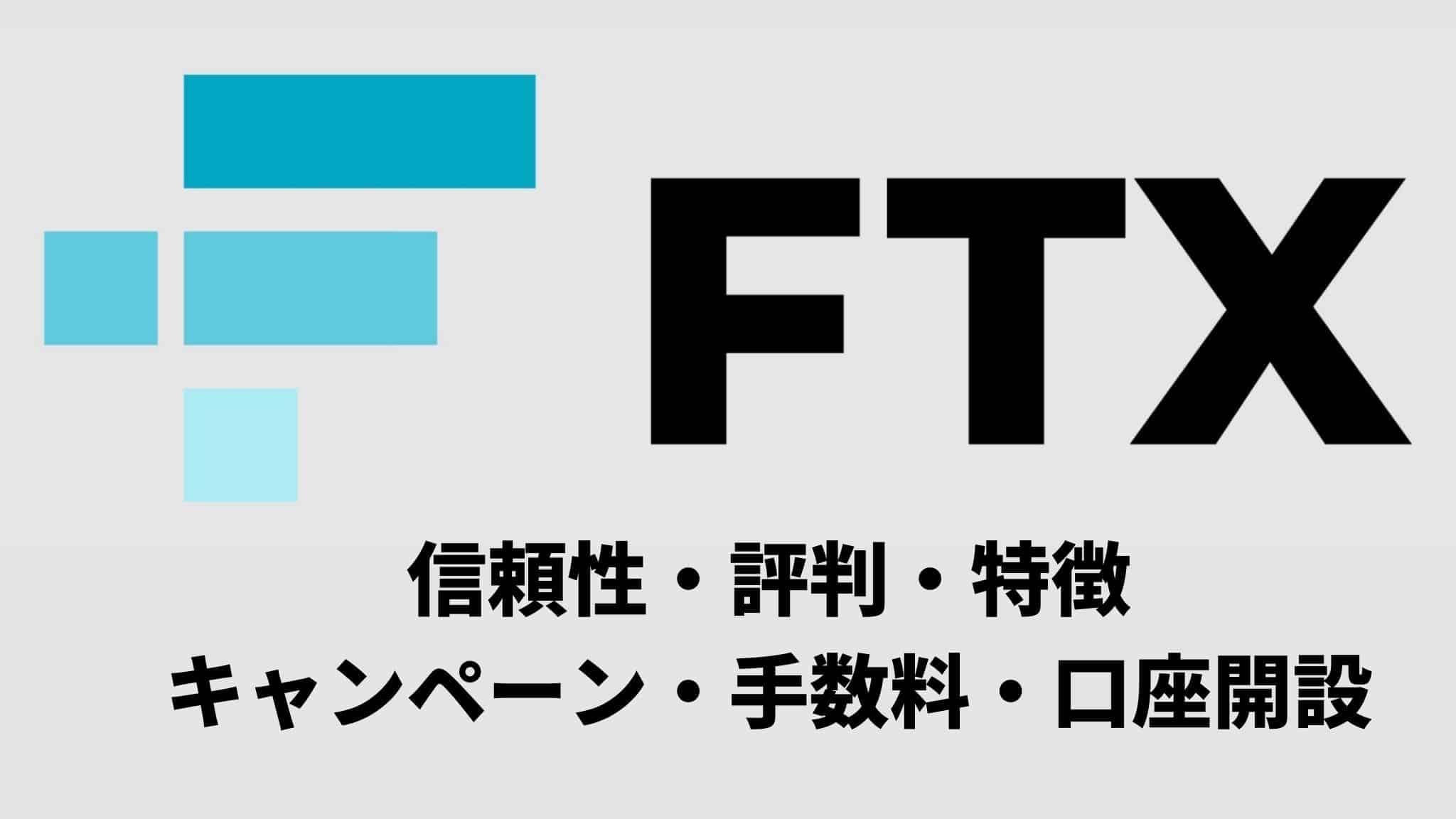 【アイキャッチ】FTX