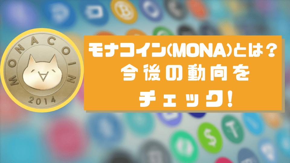 モナコイン(MONA)|チャート・推移・取引所一覧・今後の動向
