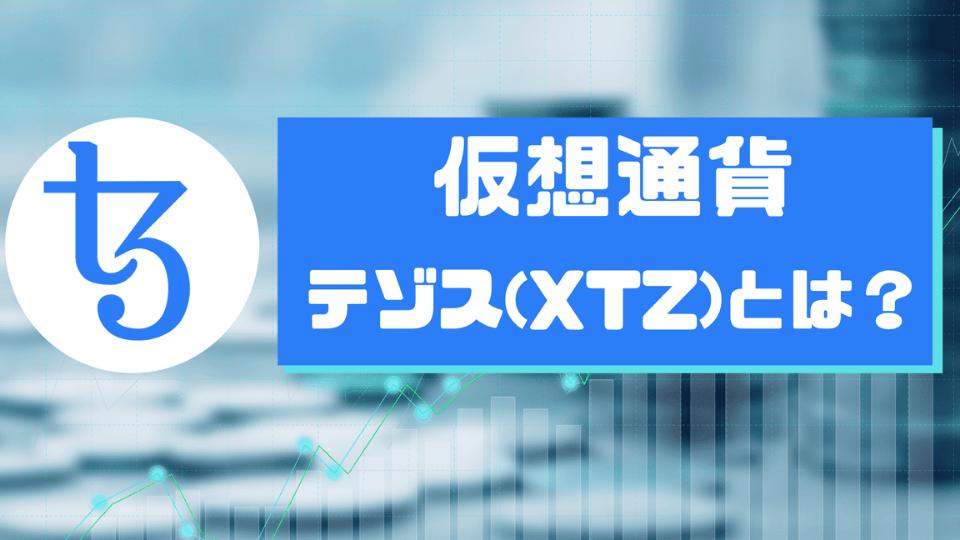 テゾス(XTZ)とは?今話題の仮想通貨が買える取引所はどこ?
