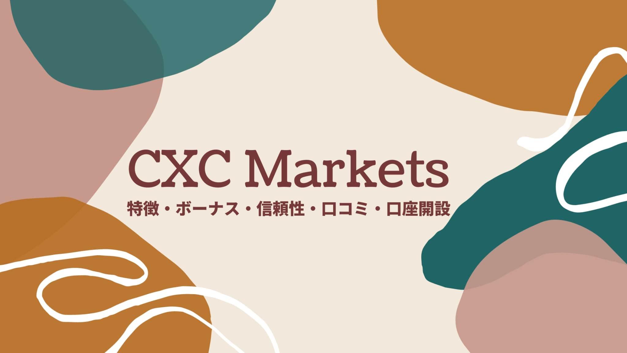 CXC Marketsとは?【豪華なボーナス内容が魅力】