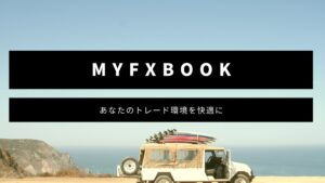 myfxbookってどんなツール?【2021年最新情報】