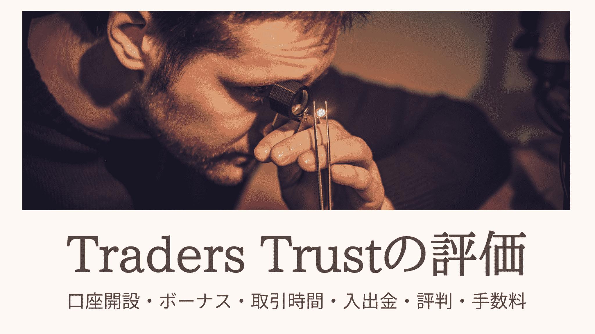 Traders trust|口座開設・ボーナス・取引時間・入出金・評判・手数料