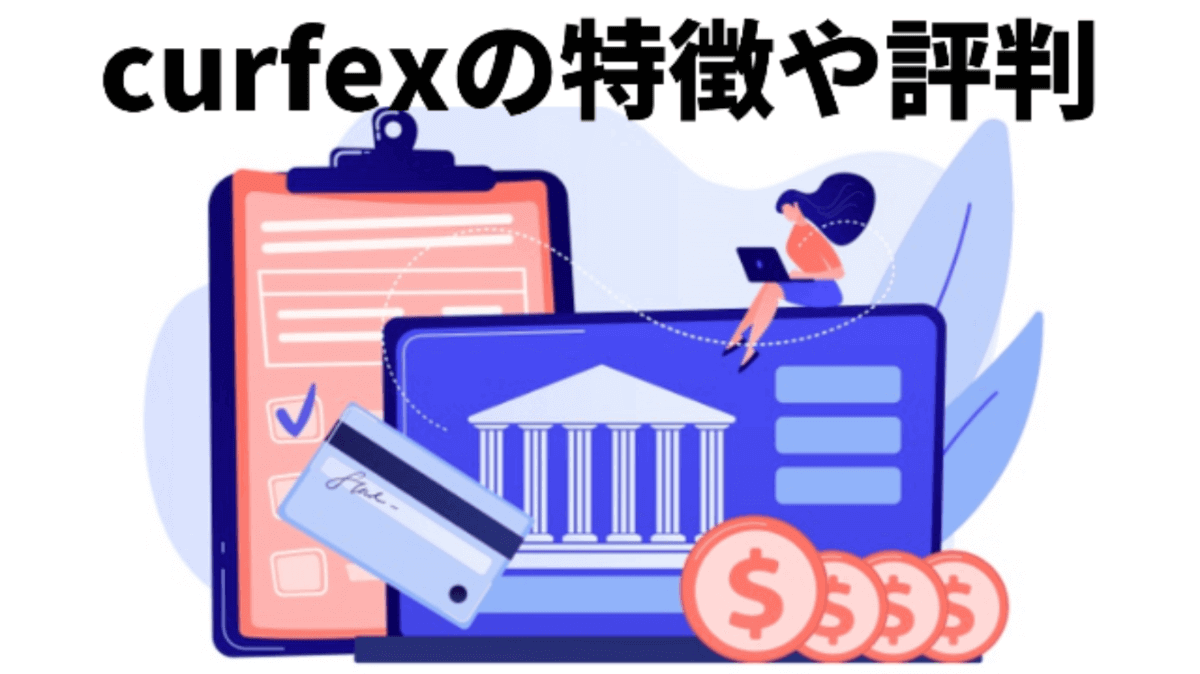 Curfexの特徴や評判、使い方や手数料を徹底解説