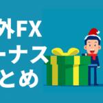 海外FXのボーナスキャンペーンを総まとめ|全22社を網羅【2021年9月更新】