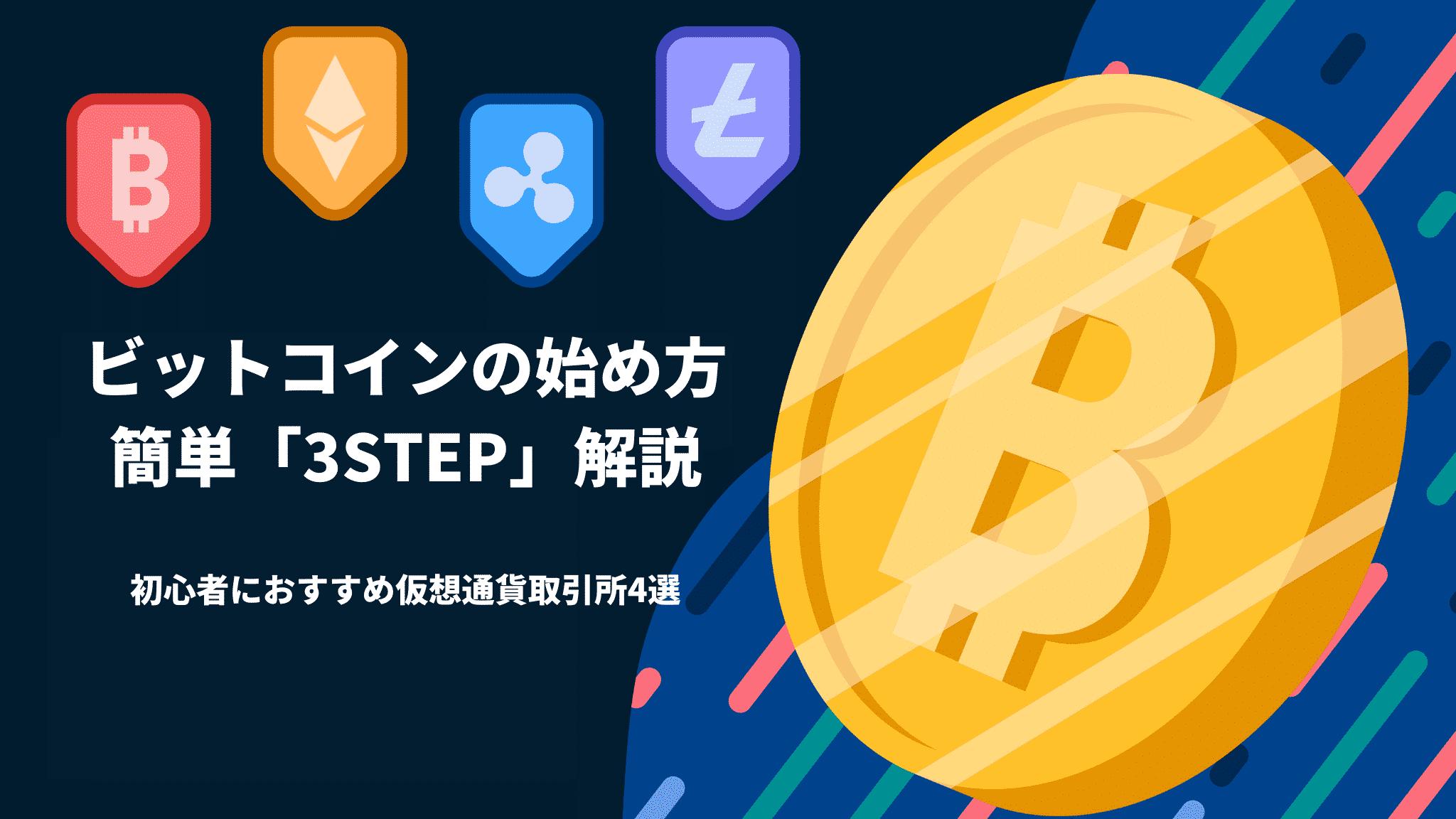 「アイキャッチ」ビットコインの始め方!初心者にも簡単「3STEP」解説!