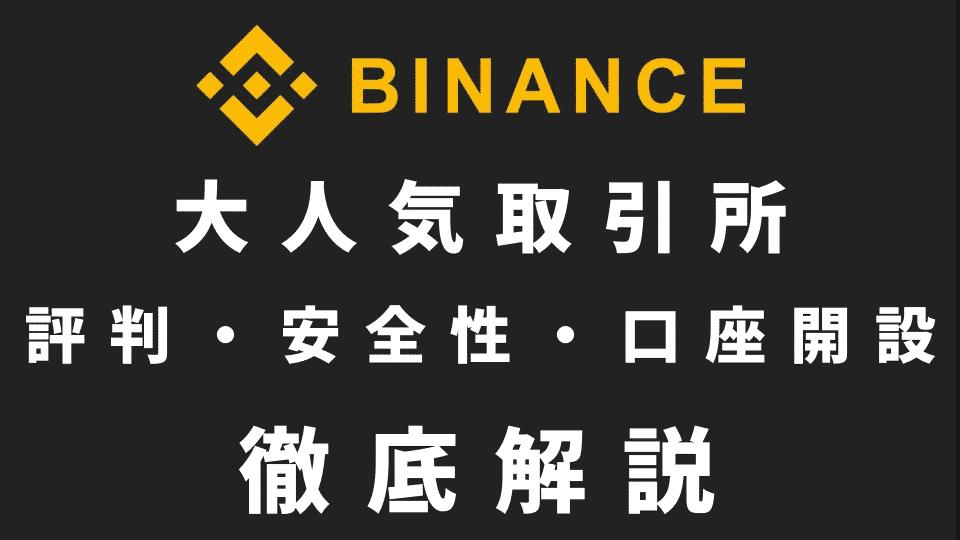 Binance|大人気取引所の評判・安全性・口座開設方法を徹底解説
