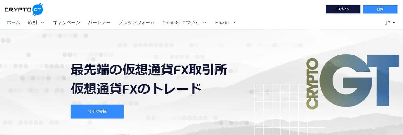 CryptoGTのTOP画像