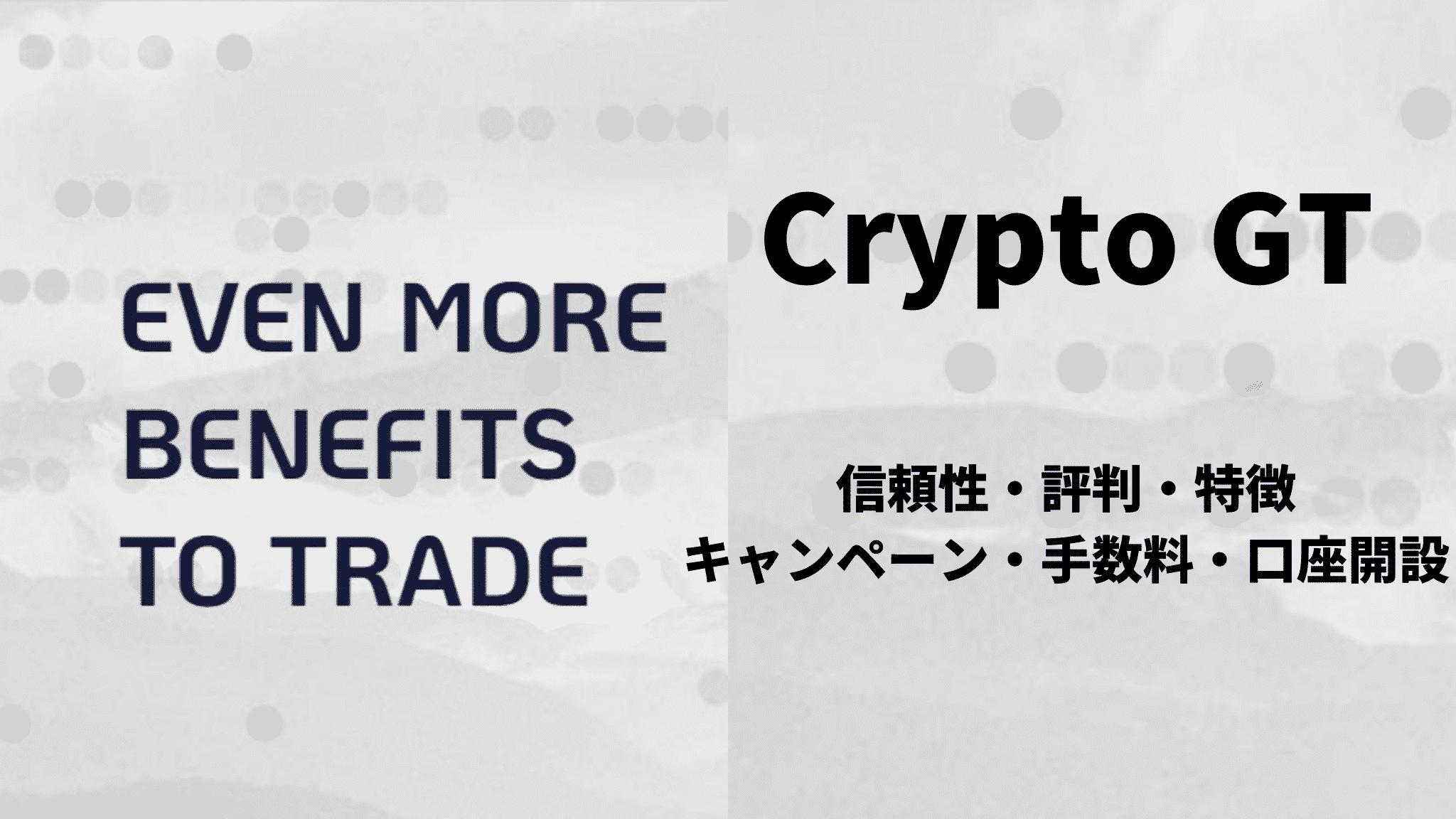 【アイキャッチ】Crypto GT