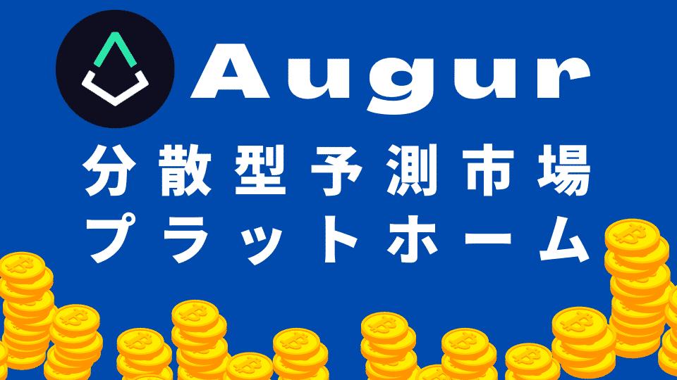 Augur(オーガー)とは?分散型予測市場プラットホームを解説