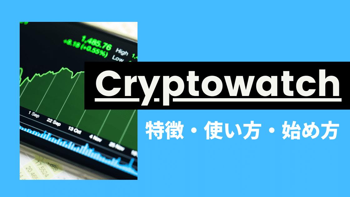 cryptowatchとは?特徴・使い方・始め方などを分かりやすく解説