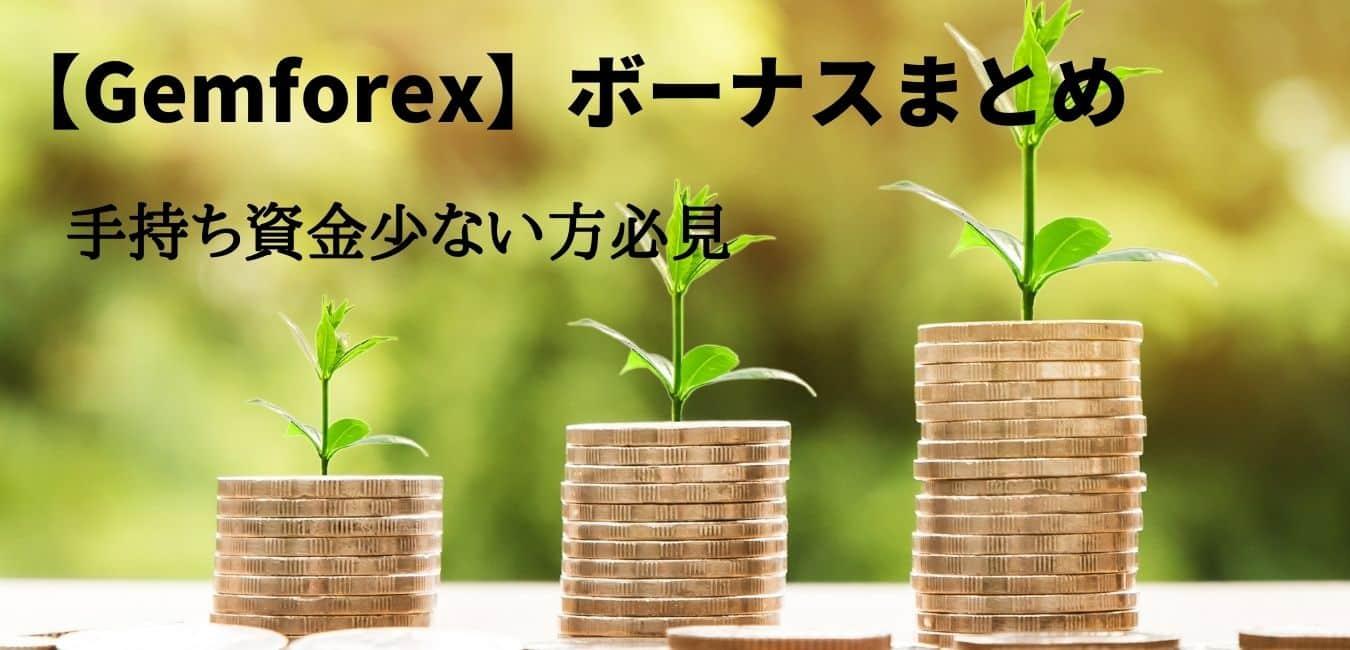 Gemforexでのボーナスキャンペーンまとめ|手持ち資金が少ない方必見