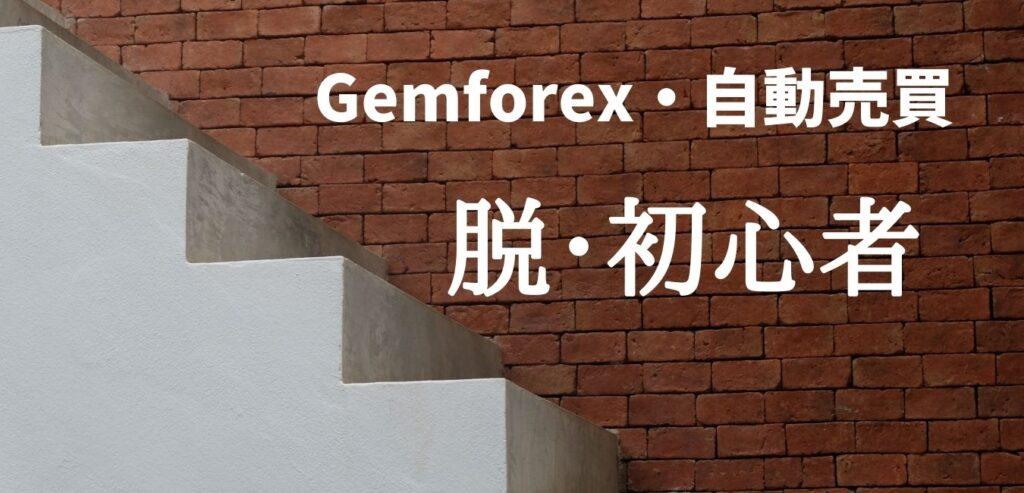【Gemforex】ミラートレード・EA|この記事であなたも理解できます。