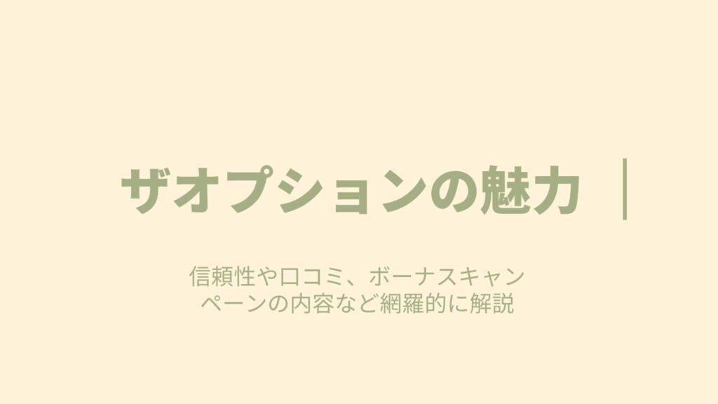 ザオプションの魅力 【豪華キャンペーンや口座開設方法解説】