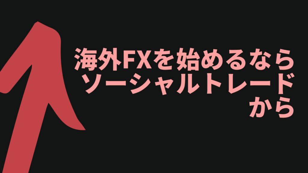 海外FXを始めるならソーシャルトレードから【FX初心者必見】
