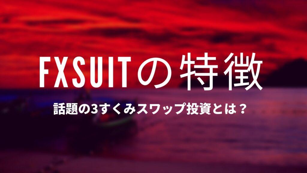 FXSuitの特徴【話題の3すくみスワップ投資とは?】
