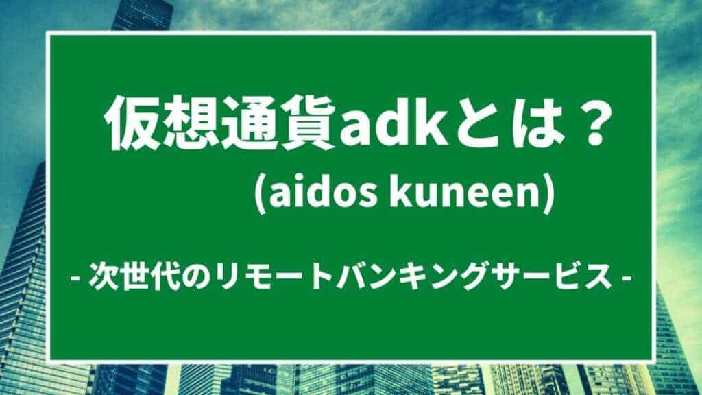 adk(aidos kuneen)とは?次世代のリモートバンキングサービス