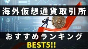 海外仮想通貨取引所おすすめランキング【2021年6月更新】