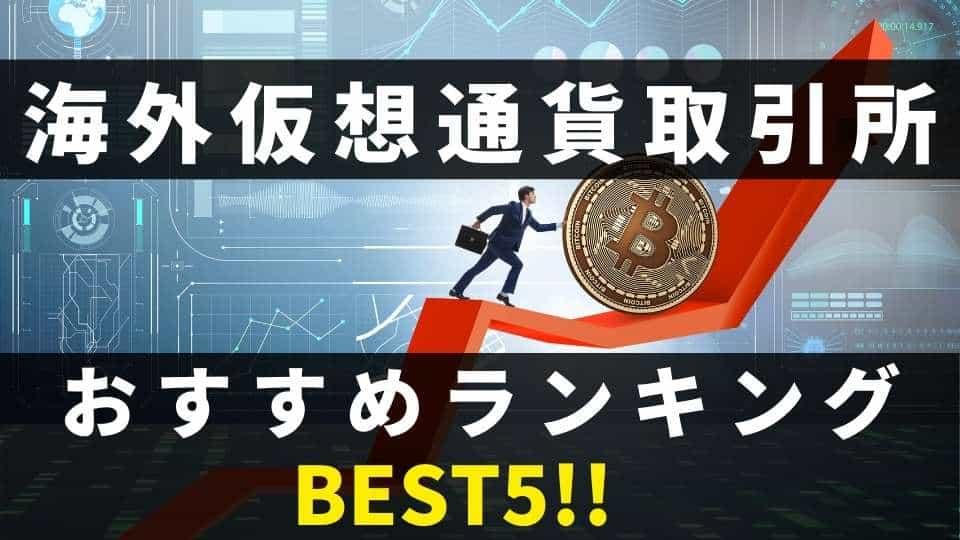 海外仮想通貨取引所おすすめランキング【2021年9月更新】